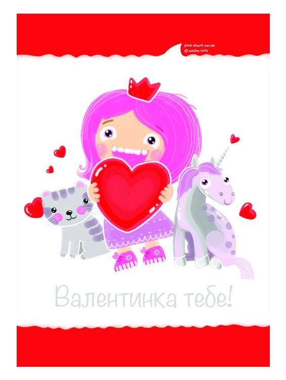 Открытка - Валентинка тебе №1439