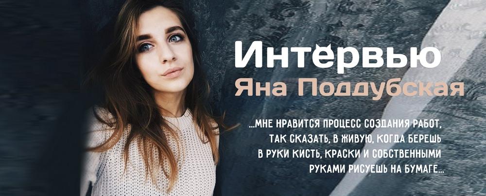 Интервью. Яна Поддубская