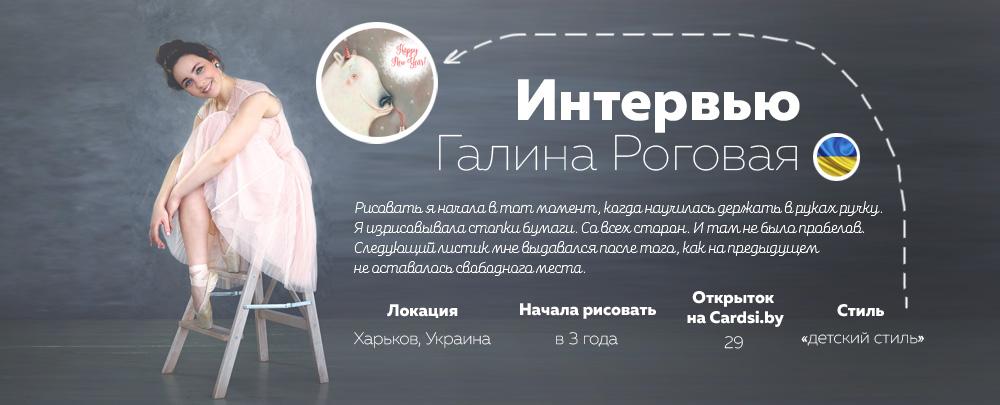 Интервью Галины Роговой