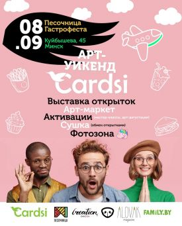 Арт-уикенд CARDSI в Песочнице Гастрофеста в Минске 08.09.