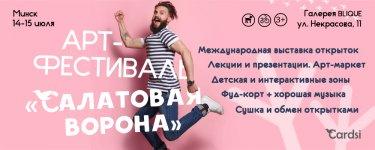 Арт-фестиваль - Салатовая ворона 14-15.07.