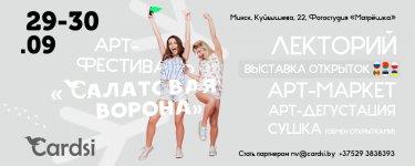 Арт-фестиваль - Салатовая ворона 29-30.09.2018г.