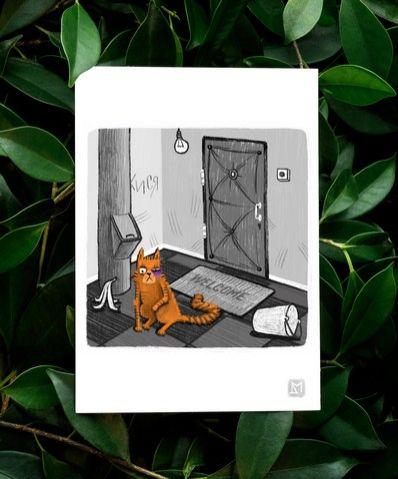 Открытка - Кот, давайка брысь) №1693