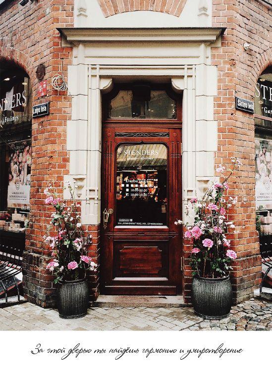 Открытка - За этой дверью ты найдешь гармонию и умиротворение №1727