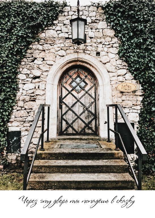 Открытка - Через эту дверь ты попадешь в сказку №1742